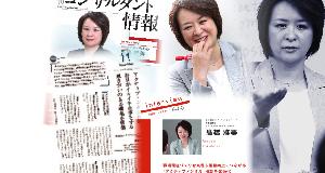 髙橋活動イメージ