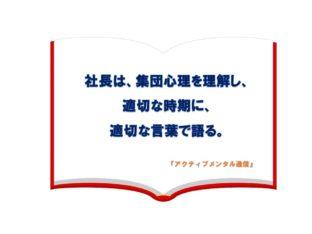 社長は、集団心理を理解し、適切な時期に適切な言葉で語ること。