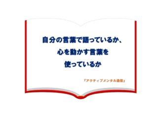 自分の言葉で語っているか、心を動かす言葉を使っているか
