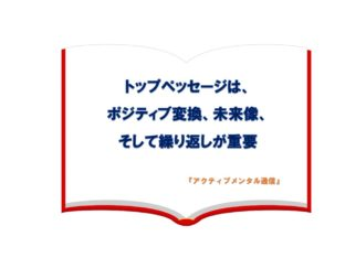 トップペッセージは、ポジティブ変換、未来像、そして繰り返しが重要