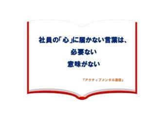 社員の「心」に届かない言葉は、必要ない、意味がない。