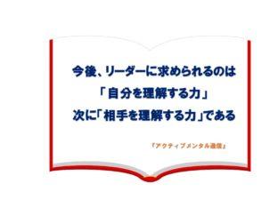 今後、リーダーに求められるのは「自分を理解する力」次に「相手を理解する力」である。