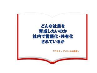 どんな社員を 育成したいのか 社内で言語化・共有化 されているか